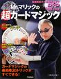 Mr.マリックの超カードマジック DVD付