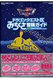 ドラゴンクエスト9 みちくさ冒険ガイド Nintendo DS