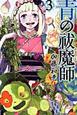 青の祓魔師-エクソシスト- (3)