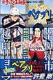 ペアプリ 新・テニスの王子様 公式キャラクターガイド (5)