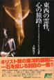 東西の霊性、心の旅路 日本人とイエスをつなぐ「いのちの深層」