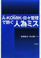 A-KOMIK-エイコミック-・日々管理で防ぐ 人為ミス