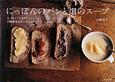 にっぽんのパンと畑のスープ なつかしくてあたらしい、白崎茶会のオーガニックレシ
