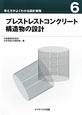 プレストレストコンクリート 構造物の設計 考え方がよくわかる設計実務6