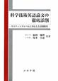 科学技術英語論文の徹底添削 ライティングレベルに対応した添削指導