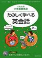 たのしく学べる英会話 CD付 くもんの小学基礎英語 CDで学習!