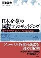 日本企業の国際フランチャイジング 新興市場戦略としての可能性と課題