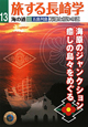 旅する長崎学 海の道3 海原のジャンクション癒しの島々をめぐる (13)