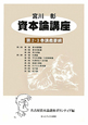 宮川彰 資本論講座<新装版> 第2・3巻講義要項
