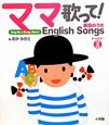 ママ歌って!英語のうた CD付 オールカラー
