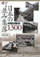 日本の町並み集落1300 歴史的景観・環境