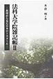 法科大学院雑記帳 教壇から見た日本ロースクール(2)