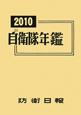 自衛隊年鑑 2010