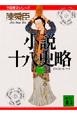 小説・十八史略 (2)