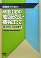 実務者のための 戸建住宅の地盤改良・補強工法 考え方から適用まで