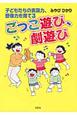 子どもたちの表現力、想像力を育てるごっこ遊び、劇遊び