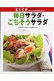 毎日サラダ・ごちそうサラダ カラダにうれしい100レシピ