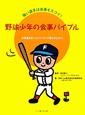 野球少年の食事バイブル 強い選手は食事もスゴイ!北海道日本ハムファイターズ