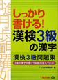 漢検 3級 の漢字 漢検3級問題集 しっかり書ける!