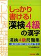 漢検 4級 の漢字 漢検4級問題集 しっかり書ける!