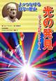 光の発見 ニュートンの虹からレーザーへ 人がつなげる科学の歴史3