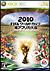 2010 FIFA ワールドカップ 南アフリカ大会 (Xbox 360)