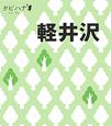 タビハナ 軽井沢 中部3