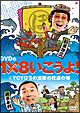 DVDの1×8いこうよ! (4) YOYO'Sの演歌の花道の巻