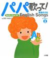 パパ歌って!英語のうた CD付 オールカラー
