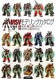 MSVモデリングカタログ 1/144+α