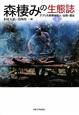 森棲みの生態誌 アフリカ熱帯林の人・自然・歴史1