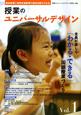 授業のユニバーサルデザイン 全員が楽しく「わかる・できる」国語授業づくり 教科教育に特別支援教育の視点を取り入れる(1)