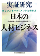 実証研究 日本の人材ビジネス 新しい人事マネジメントと働き方