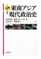 入門 東南アジア現代政治史