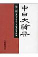 中日大辭典<第3版>
