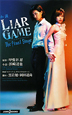 小説・LIAR GAME The final stage