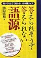 語源 答えられそうで答えられない 知ってるようで知らない日本語クイズ