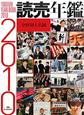 読売年鑑 2010