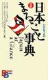 対訳・イラスト 日本まるごと事典<改訂第3版>