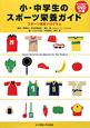 小・中学生のスポーツ栄養ガイド DVD付 スポーツ食育プログラム