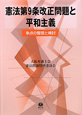憲法第9条改正問題と 平和主義 争点の整理と検討