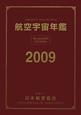 航空宇宙年鑑 2009 CD-ROM付 Windows対応
