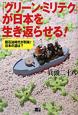 「グリーンミリテク」が日本を生き返らせる! 脱石油時代が到来!日本の道は?