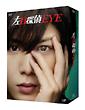 左目探偵EYE DVD-BOX