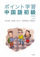 ポイント学習 中国語初級<改訂版> CD付