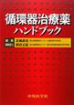 循環器治療薬 ハンドブック