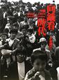 写真集・向銭看-シャンチェンカン-時代 中国1988年~1997年 豊かになれる人から豊か