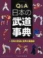 Q&A 日本の武道事典 日本の武道と世界の格闘技 (4)