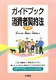 ガイドブック 消費者契約法<第2版>