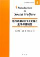 低所得者に対する支援と生活保護制度 イントロダクションシリーズ4